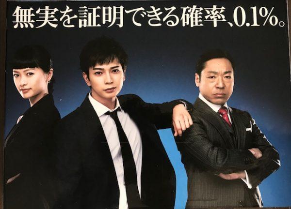 松本潤主演ドラマ「99.9-刑事専門弁護士」がついに映画化決定!!